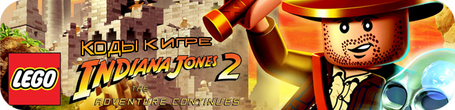 Коды к игре LEGO Indiana Jones 2: The Adventure Continues