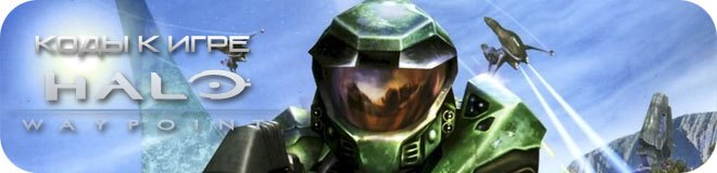 Коды к игре Halo: Combat Evolved