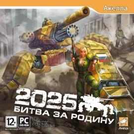 Обзор игры 2025: Битва за Родину