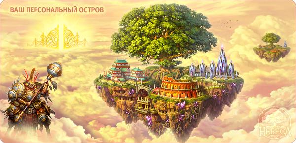 «Небеса»: уникальная игра