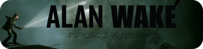 Прохождение Alan Wake