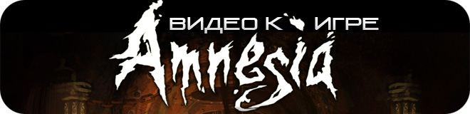 Тизер Amnesia: A Machine for Pigs