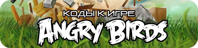 Коды к игре Angry Birds