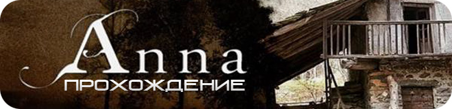 Прохождение Anna