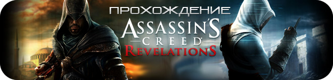 Прохождение Assassin's Creed: Revelations