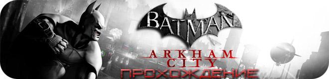 Прохождение Batman: Arkham City