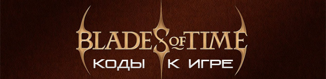 Чит коды к игре Blades of Time