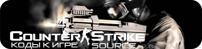 Коды к игре Counter-Strike: Source