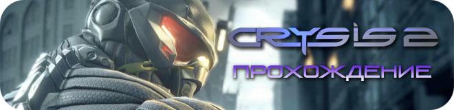 Прохождение Crysis 2