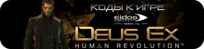 Коды к игре Deus Ex: Human Revolution