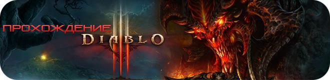Прохождение Diablo 3