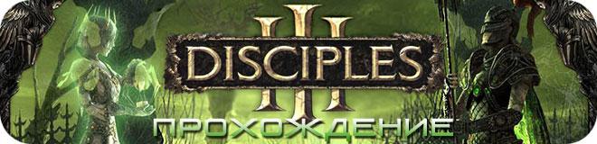 Прохождение Disciples 3: Renaissance