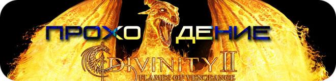 Прохождение игры Divinity 2: Пламя мести
