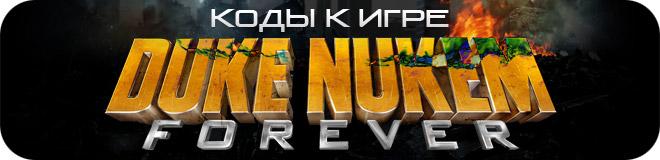 Коды к игре Duke Nukem Forever