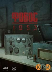 Обзор игры Фобос: 1953