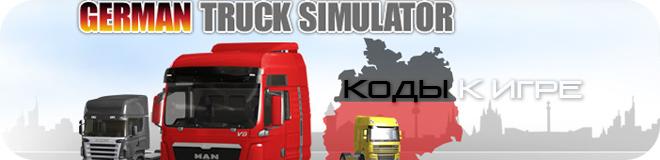 Коды к игре German Truck Simulator