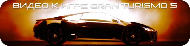 Видео к Gran Turismo 5 – Демонстрация ACURA