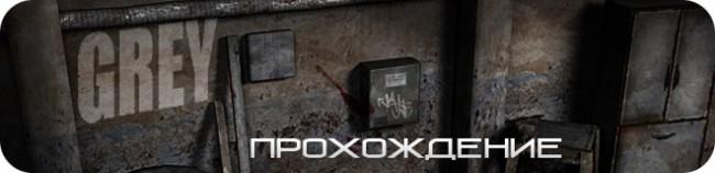 Прохождение Grey: Mod Half-Life 2