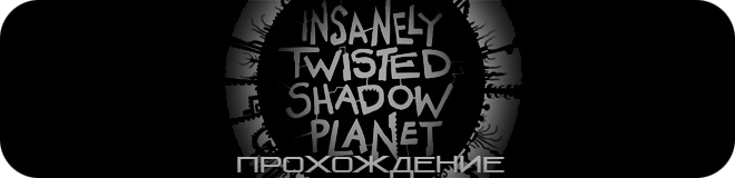 Прохождение Insanely Twisted Shadow Planet