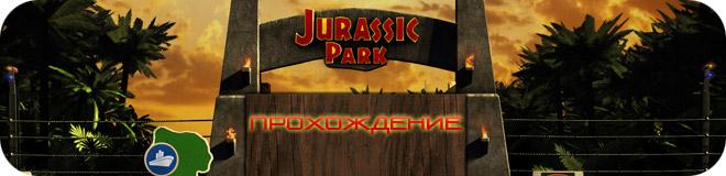 Прохождение Jurassic Park: The Game