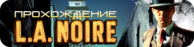 Прохождение L.A. Noire