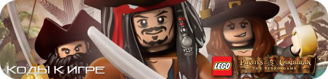 Коды к игре LEGO Pirates of the Caribbean: The Video Game