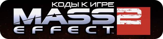 Коды к игре Mass Effect 2