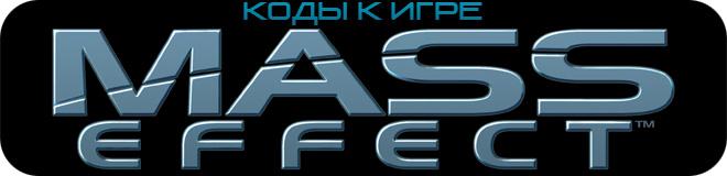 Коды к игре Mass Effect