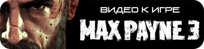 Трейлер к игре Max Payne 3