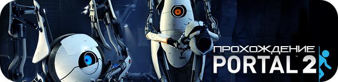Прохождение Portal 2
