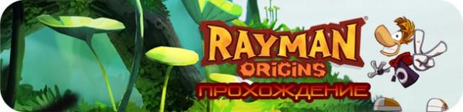 Прохождение Rayman Origins