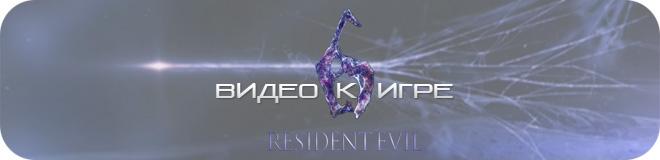 Трейлер Resident Evil 6