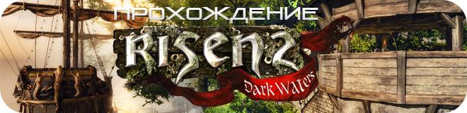 Прохождение Risen 2: Dark Waters / Risen 2: Тёмные воды