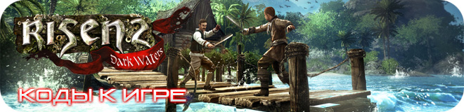 Коды к игре Risen 2: Dark Waters