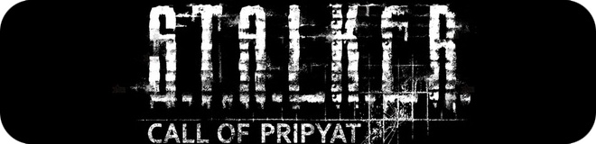 Коды к игре S.T.A.L.K.E.R.: Call of Pripyat