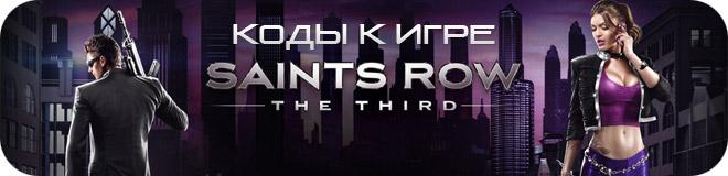 Коды к игре Saints Row: The Third