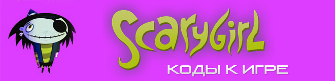 Коды к игре Scarygirl