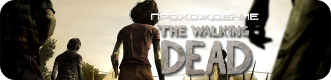 Прохождение The Walking Dead Episode 3