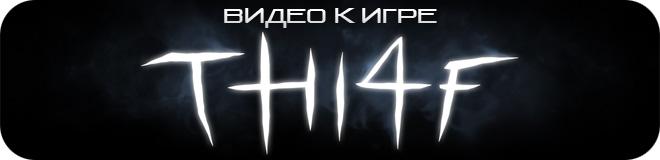 30-секундный трейлер Thief 4