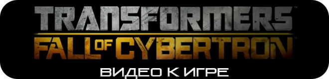 Трейлер Transformers: Fall of Cybertron с VGA 2011