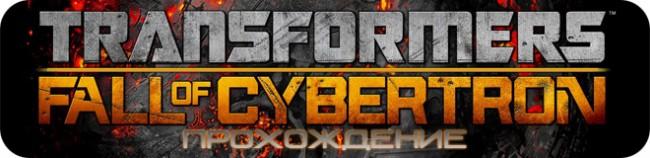 Прохождение Transformers: Fall of Cybertron / Падение Кибертрона