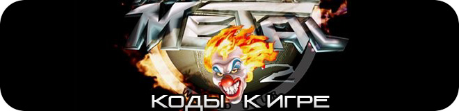 Коды к игре Twisted Metal 2