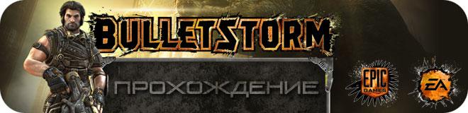 Прохождение Bulletstorm