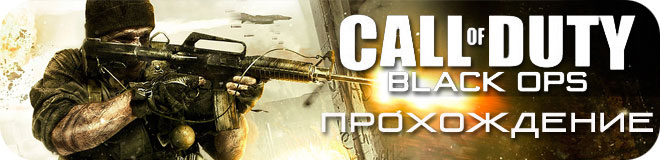Прохождение Call of Duty: Black Ops