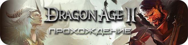 Прохождение Dragon Age 2