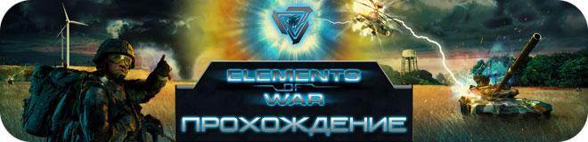 Прохождение игры Elements of War
