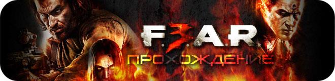 Прохождение F.E.A.R. 3
