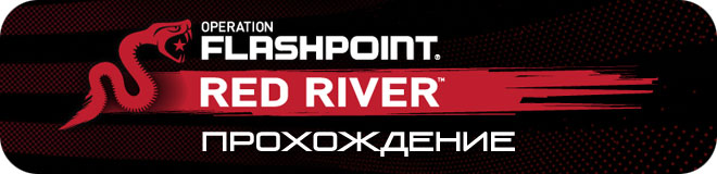 Прохождение Operation Flashpoint: Red River