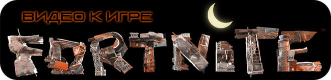 Epic Games выпустит новую игру – Fortnite