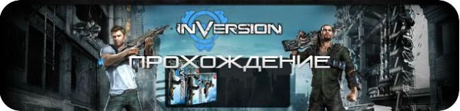 Прохождение Inversion